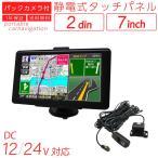 セール価格 2020年 カーナビ ナビ ポータブル 最新 地図 タッチパネル 7インチ バックカメラ 付き ワンセグ 音楽 動画 再生対応 SDカード
