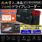 ドライブレコーダー 車内撮影 前後同時 2カメラ 高画質 きれい 広角 1080P あおり 危険運転 暗視機能 駐車監視 GPS スマホ アプリ 連動 SONY センサー フルHD