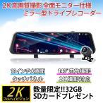 2019年 最新モデル 2K 1440P ミラー型 ドライブレコーダー 前後 録画 ドラレコ フルHD 高画質 リアカメラ あおり 対策 バック