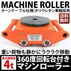 マシンローラー 耐荷重 4t  テスト荷重 6t 1台単品 運搬用 マシンローラー 重量物 台車 チルローラー スピードローラー 道具 DIY 引越し