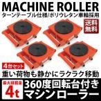 マシンローラー 4t 4台セット 運搬用マシンローラー 重量物運搬 台車 チルローラー 360度回転台 運搬スピードローラー 道具 DIY 引越し