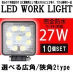 ワークランプ ワークライト 角型 27w 9連 10個セット 広角・狭角選択自由ワークランプ LED作業灯 LEDワークライト12v/24v対応 1年保証 送料無料