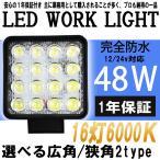 ワークランプ ワークライト 角型 48w 16連 1個単品 広角・狭角選択自由ワークランプ LED作業灯 LEDワークライト12v/24v対応 1年保証 送料無料