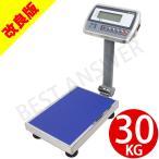 台はかり デジタル台はかり 最大30kg スケール 電子秤 風袋 計量機 測定機 業務用 低床