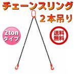チェーンスリング 2ton 2本吊りスリングフックタイプ チェーンフック ベルトスリング 吊ベルト