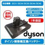 ダイソン バッテリー DC31 DC34 DC35 DC44 DC45 22.2V 2.0Ah 2000mAh ネジ無し 大容量