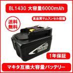 最新版 高品質 マキタ makitaマキタ makita バッテリー  BL1430対応 互換14.4V 6000mAh 電動工具 互換品 電池 電池パック