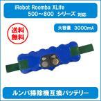ルンバ 800 700 600 500 Roomba 14.4V 3000mAh 3.0Ah バッテリー アイロボット iRobot ロボット掃除機
