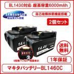 マキタ makita バッテリー 互換品 2個セット BL1460C 14.4V 6000mAh 電動 工具 ドライバー インパクト レンチ ドリル