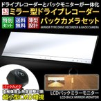 ドライブレコーダーセット 4.3インチルームミラー型ドライブレコーダー バックカメラセット SHARP製イメージセンサー CCD 搭載 日本語マニュアル付属 送料無料