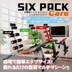 腹筋 マシン 運動器具 腹筋トレーニング 筋トレ 多機能フィットネスマシン エクササイズ SIX PACK CARE 椅子 イス 健康 ダイエット ワンダーコアではありません