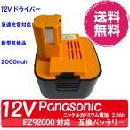 パナソニック (ナショナル) バッテリー 2000mAh EZ9200 EZ9108 EY9200 EY9201 互換バッテリー 送料無料