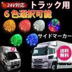 10個セット色選択 トラックマーカー ダイヤモンドカットレンズ リフレクター搭載 サイドマーカーに トラックマーカー バスマーカー 排気ブレーキ灯 送料無料