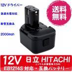 送料無料日立 HITACHI バッテリー EB1214S対応 互換 12V 2000mAh