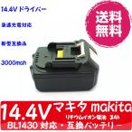 マキタ makita バッテリー リチウムイオン電池 BL1430対応 互換14.4V 3000mAh 送料無料