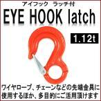 フック アイフック ラッチ付 1.12t スリングベルト先端 ワイヤー ロープ チェーン ベルト フック 道具 工具