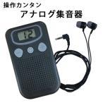 集音器 集音機 おじいちゃん おばあちゃん プレゼント トゥルーイヤー デジタル 表示式 補聴器 ではありません
