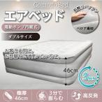 電動 エアーベッド コモドベッド ダブル サイズ シングル もございます ベッド ベット 空気 エアリー 柔らか 送料無料