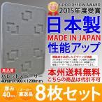 メーカー直送 日本製パレットスペーサー 厚み40mm 900×1200mm ロジボード 8枚セット トラック パレットスペーサー マルイチ 送料無料
