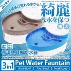 給水器 自動給水器 犬用 猫用 ペットウォーターファウンテン ペットフィーダー 循環式 水やり 餌  水飲み給水機 ペットフード 皿付き ペットボトル不要