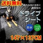ペット 車 シート ペットシート シートカバー マット ドライブ ブラック