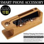 ショッピングスマホ スマホスタンド 中 竹製 木製 卓上 おしゃれ 充電 スマホ本体ホルダー スマートフォン アクセサリー アップルウォッチ Phone 5 5s 6 6Plus 6s 7 7Plus