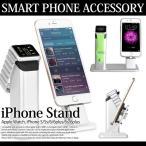 スマホスタンド 大 スマホ本体ホルダー 充電 卓上 おしゃれ スマートフォン アクセサリー スマホグッズ アップルウォッチ iPhone 5 5s 6 6Plus 6s 6Plus 7 7Plus