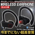 イヤホン ワイヤレスイヤホン 高音質 軽量 Bluetooth ブルートゥース スマホ マイク iPhone ランニング スポーツ ブラック×レッド 定型外 送料無料
