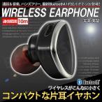 イヤホン ワイヤレスイヤホン 高音質 軽量 Bluetooth ブルートゥース スマホ マイク iPhone ランニング スポーツ 片耳 ハンズフリー コンパクト 定型外 送料無料
