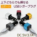 シガーソケット チャージャー 2連 USB 充電器 車 シガーソケット式USB充電器 12V 24V 双方向差し込み対応 送料無料 iphone Android対応 スマホ