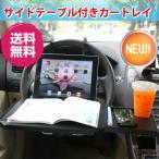 テーブル 車載用 折りたたみ式 簡易テーブル トレイ 車載マルチテーブル ノートパソコン スマホ iPhoneなど 運転席 送料無料