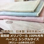 京都西川 最高級 メリノウール 100% 毛布 ベージュ シングルサイズ140×200 二重毛布 日本製 WCO 3060 S 洗える 毛布