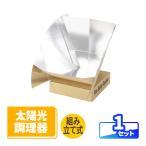 ダンボール エコソーラークッカー ダンボール製太陽光調理器 0131