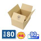 ダンボール  段ボール箱 80サイズ 広告入宅配80ダンボール箱 3辺合計70cm ヤマト運輸 80枚 2052