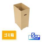 ダンボール 段ボール ダンボール製ゴミ箱 45L 0296 5枚