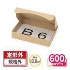 ダンボール 段ボール 定形外 B6 定形外郵便ダンボール箱 規格外 宅配サイズ60 600枚 5282