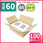 ダンボール 段ボール箱 60サイズ B5 定番ダンボール箱 配送用 宅配サイズ60 5407 100枚