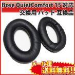 Bose QuietComfort 15 対応 交換用パッド 1ペア 互換品 QC15, QC2, AE2, AE2i 対応  L