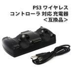 PS3 ワイヤレス コントローラ 充電器 2台同時充電対応 モーションコントローラも充電可能 プレステ プレイステーション |L