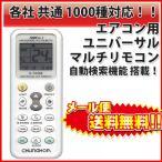エアコン用マルチリモコン 各社共通1000種対応 ユニバーサル 自動検索機能も搭載!! K-1028E  L