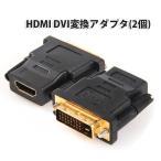 HDMI DVI 変換 アダプタ [2個セット] HDMI DVI 変換 コネクタ DVI [オス]←→HDMI [メス] どっちも変換可能 変換 ケーブル  L
