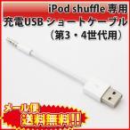 iPod shuffle 専用 充電 シンク ケーブル USB ショートケーブル 第3・4世代用  L