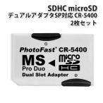 [2枚セット] SDHC microSD デュアル アダプタ PSP 対応 CR-5400 |L