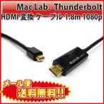 MacLab. Thunderbolt HDMI 変換 ケーブル 1.8m ブラック Mini DisplayPort HDMI Mini DP サンダーボルト ミニディスプレイポート  L