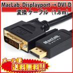 MacLab. Displayport DVI 変換 ケーブル 1.8m DP DVI-D ディスプレイポート ブラック コネクタ アダプタ Acer Lenovo Dell ASUS  L