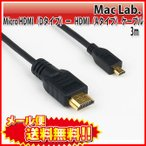 MacLab. Micro HDMI to HDMI ( タイプD to タイプA ) 変換 ケーブル 3m ブラック オス 4k ver 1.4   変換 アダプタ GoPro などに 3.0m  L