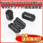 MacLab. フェライトコア ノイズフィルター パッチンコア 9mm 10個 セット ブラック ヒンジ式 ノイズ カット シールド クランプフィルタ  L