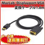 MacLab. Displayport - VGA 変換 ケーブル ディスプレイポート D-sub 15ピン 変換 アダプタ 1.8m ブラック 相性保証付き  L