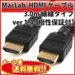 MacLab. HDMI ケーブル 3m 細線 タイプ ハイスピード イーサネット 3D 4K 対応 ver 1.4 相性保証付 スリム |L