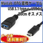 MacLab. USB C 3.1 Type-C ( Thunderbolt3 ) - USB 3.0(1/2.0) OTG 変換 ケーブル 20cm オス メス 変換 アダプタ コネクタ  L